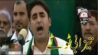 Bilawal Bhutto  NA120 Punjabi Totay Tezabi Totay