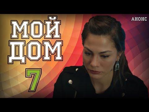 МОЙ ДОМ/ СУДЬБОНОСНЫЙ ДОМ 7 СЕРИЯ НА РУССКОМ ЯЗЫКЕ -анонс
