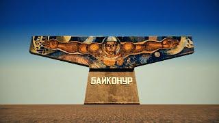 Байконуру-65