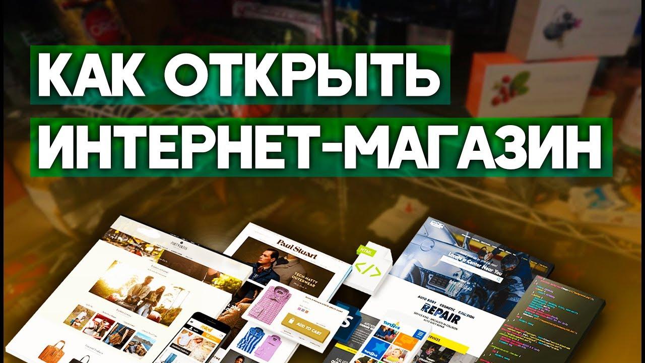97a98c28aafa3 Как открыть интернет магазин с нуля? Бизнес - интернет магазин ...