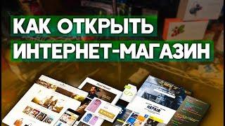 Как открыть интернет магазин с нуля? Бизнес - интернет магазин.