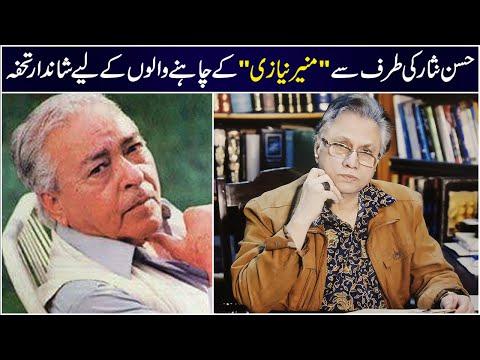 Hassan Nisar: حسن نثار کی طرف سے ''منیر نیازی'' کے چاہنے والوں کے لیے شاندار تحفہ