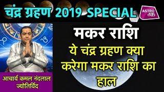 मकर राशि : ये चंद्र ग्रहण क्या करेगा मकर राशि का हाल | Kamal NandLal | Astro Tak