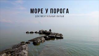 Море у порога документальный фильм