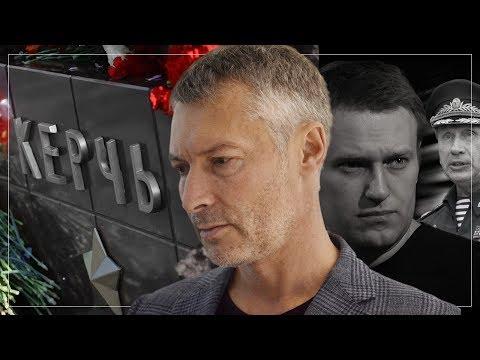Керчь. Ответ Навального
