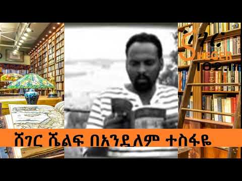 Sheger Shelf - Read By Andualem Tesfaye - አጫጭር ትረካዎች በአንዷለም ተስፋዬ  ሸገር ሼልፍ