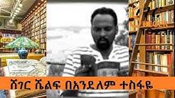 Sheger Shelf - Read By Andualem Tesfaye - አጫጭር ትረካዎች በአንዷለም ተስፋዬ  ሸገር ሼልፍ