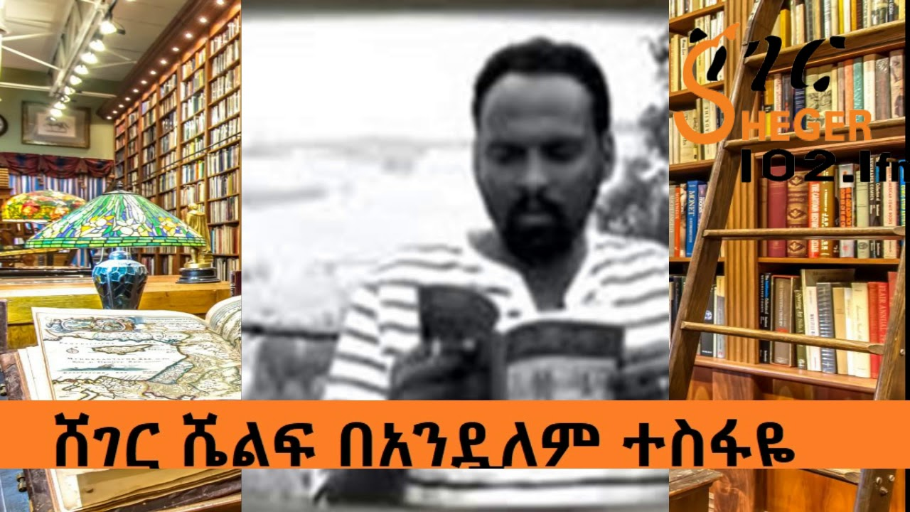 Sheger FM 102.1: አጫጭር ትረካዎች - By Andualem Tesfaye