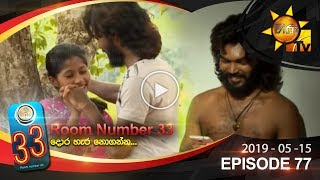 Room Number 33 | Episode 77 | 2019-05-15 Thumbnail