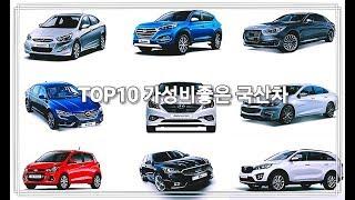 TOP10 가성비좋은 국산차