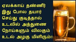 Cardamom water benefits in tamil