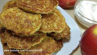Диетические Оладьи с яблоками / Вкусно, быстро и полезно!