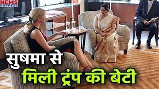 India आने से पहले Sushma Swaraj से मिली Ivanka Trump