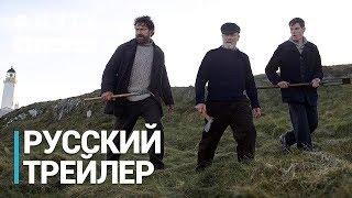 Исчезновение | Русский трейлер (дублированный) | Фильм [2019]