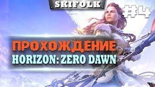 🤖HORIZON ZERO DAWN [#4 PS4 Pro] ► ГИГАНТСКИЙ КОРШУН ПОВЕРЖЕН!