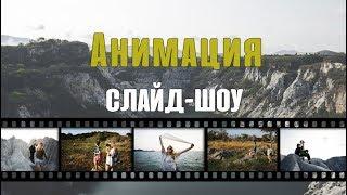 Анимация слайд-шоу в программе ФотоШОУ PRO
