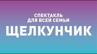 """Спектакль """"Щелкунчик"""" Тюменский Большой Драматический Театр"""