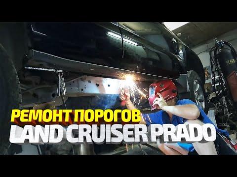 Изготовление и замена порогов на Toyota Land Cruiser Prado