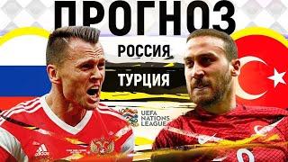 РОССИЯ ТУРЦИЯ Прогноз и Ставка на футбол Лига Наций 11 10 2020