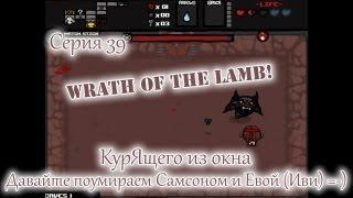 Binding of Isaac Гнев Ягненка - Серия 39 КурЯщего из окна