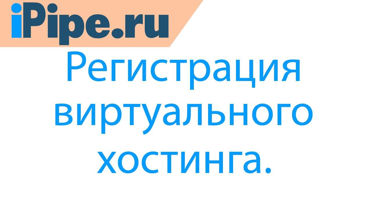 ipipe.ru - Видеоинструкция по регистрации аккаунта виртуального хостинга.