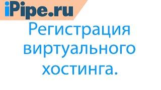 Видеоинструкция по регистрации аккаунта виртуального хостинга.(Инструкция - как зарегистрироваться на хостинге. http://www.ipipe.ru/virtual.html - виртуальный хостинг. http://www.ipipe.ru/vps_ssd.html..., 2015-12-17T12:05:58.000Z)