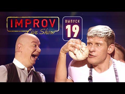 Полный выпуск Improv Live Show от 4.12.2019