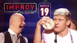 Полный выпуск Improv Live Show от 4 12 2019