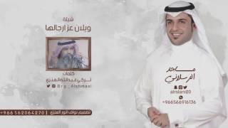 شيلة || ويلان عز ارجالها  كلمات || تركي عبدالله  العنزي  اداء || ماجد الرسلاني