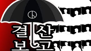 BLACK WAR-결산보고