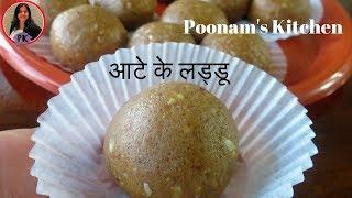 आटे के लड्डू बनाते समय ये काम कर लें, स्वाद कई गुना बढ़ जायेगा/ Atta laddoo new tips|Poonam's Kitchen