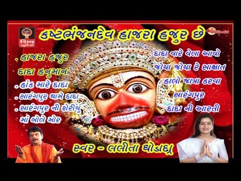 Kashtbhanjan Dev Haajra Hajur Chhe-Original-Sarangpur Hanumanji - 2016 Gujarati Bhajan Non Stop