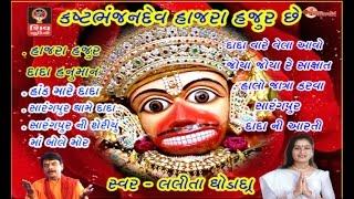 Kashtbhanjan Dev Haajra Hajur Chhe-Original-Sarangpur Hanumanji-2016 Gujarati Non Stop Bhajan