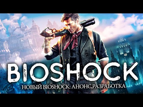 Новый Bioshock 2021: АНОНС игры, разработка, новая студия CLOUD CHAMBERS (Первые подробности)