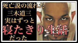 """【衝撃】""""死亡説""""流れた三木道三、実は寝たきり生活だった!?【World Sco..."""
