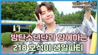 방탄소년단과 함께하는 역대 호석이 생일파티 (feat.…