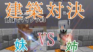 【Minecraft PE】姉妹でのんびりサバイバル生活part3