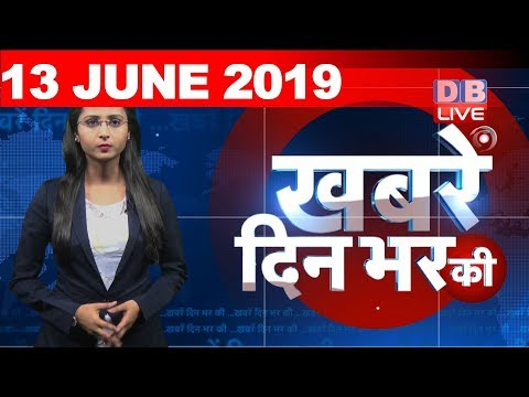 13 June 2019   दिनभर की बड़ी ख़बरें   Today's News Bulletin   Hindi News India  Top News   #DBLIVE