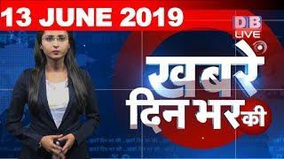 13 June 2019 | दिनभर की बड़ी ख़बरें | Today's News Bulletin | Hindi News India |Top News | #DBLIVE