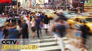 [国际财经报道]热点扫描 美国四处挑起贸易摩擦 自家产业和民众买单| CCTV财经