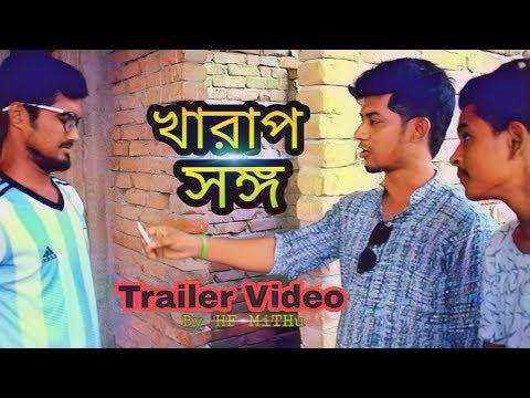 খারাপ-সঙ্গ/-bad-hand-/-bangla-new-short-film-trailer-2019/by-hf-mithu