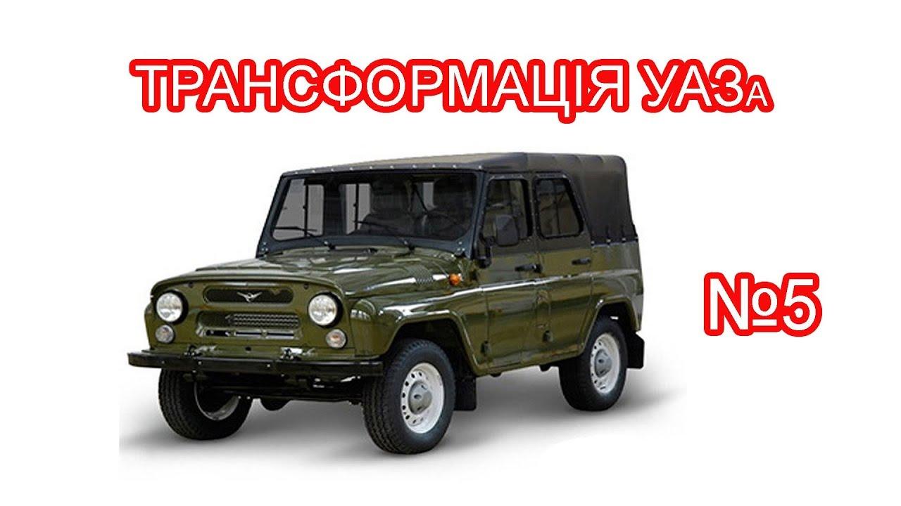 РЕМОНТ ЗАДНІХ ТУМБОЧОК / РЕМОНТ КУЗОВА УАЗ 469 ...