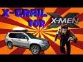 X-(авто)box для X-Men на X-Trail