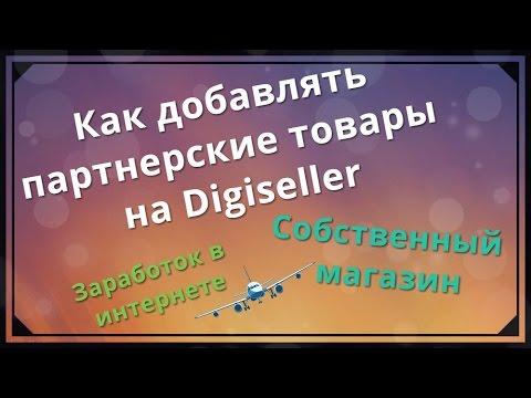 Партнерские товары в Digiseller - Ваш собственный магазин цифровых товаров