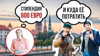 Всё об обучении в Латвии, Рига | Latviya, Rigada o'qish qanday? | ERASMUS