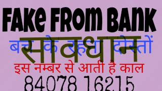 Fake call from bank totally fraud be active share this video for rural peoples