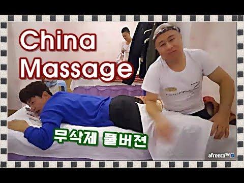 중국 전통 마사지 체험 무편집 China massage Uncut version