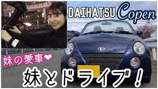はーい!佐藤あやみです!! 今回はっ!妹の愛車!DAIHATSUのコペンで姉...