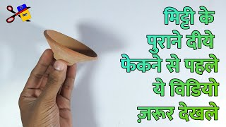 Best Use Of Waste Diya Craft | Best Out Of Waste | DIY Arts And Craft | गणेश चतुर्थी सजावटी दीया