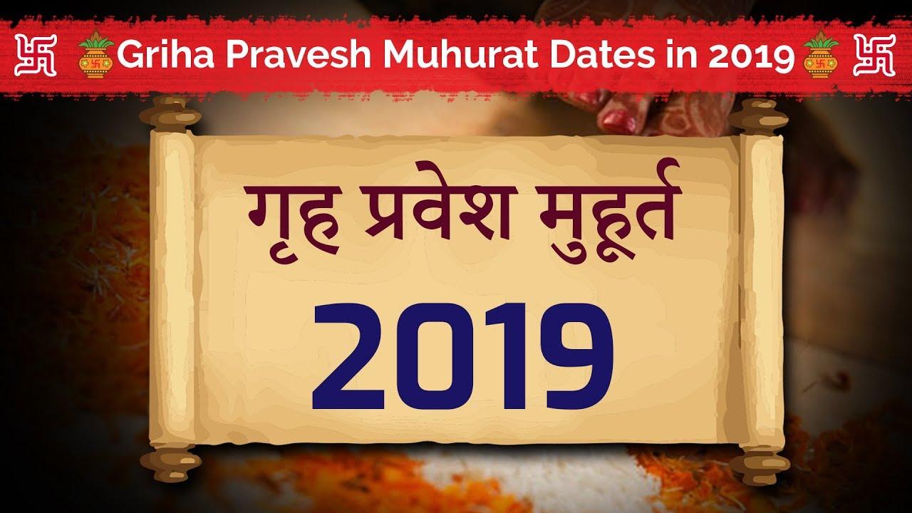 Griha Pravesh Muhurat 2019, गृह प्रवेश शुभ मुहूर्त 2019   Griha Pravesh  Dates with Muhurat timings